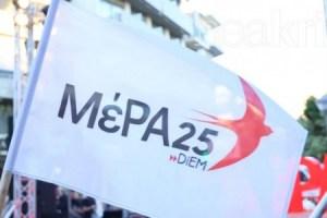ΜέΡΑ25: Η ΕΛΣΤΑΤ παραχαράσσει την πραγματικότητα για την ανεργία στην Ελλάδα