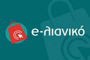 «e-λιανικό»: Παρουσιάστηκε το νέο πρόγραμμα επιδότησης για e-shop