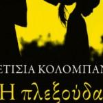 Κυκλοφόρησε από τις εκδόσεις Πατάκη το μυθιστόρημα «Η πλεξούδα»