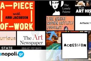10 podcasts για την Tέχνη που αξίζει ν' ακούσετε - Monopoli.gr