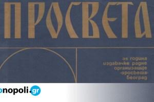 Posterity: Έκθεση μιας σπάνιας συλλογής αφισών στη Blender Gallery - Monopoli.gr