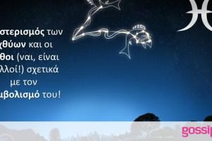 Ο αστερισμός των Ιχθύων και οι μύθοι γύρω από την προέλευση του!