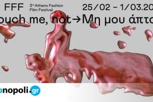 3ο Athens Fashion Film Festival: Αυτοί είναι οι νικητές της φετινής διοργάνωσης