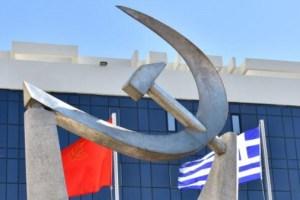 KKE: Από ΝΑΤΟ, ΗΠΑ, ΕΕ και επιχειρηματικά συμφέροντα το πλαίσιο του ελληνοτουρκικού διαλόγου