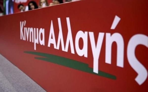 ΚΙΝΑΛ: «Η χώρα έχει πληρώσει πολύ ακριβά το τίμημα της κυβέρνησης Καραμανλή»