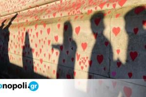 Λονδίνο: Ένας τοίχος γεμάτος καρδιές για τις ζωές που χάθηκαν στην πανδημία - Monopoli.gr