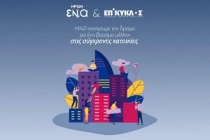 Συνεργασία ΗΡΩΝ - ΕΠΙΚΥΚΛΟΣ για την προώθηση της πράσινης ενέργειας στις αστικές κατασκευές κτιρίων