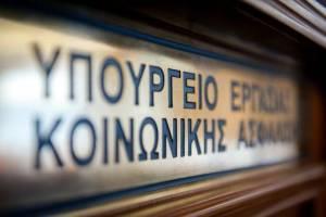 Συν-εργασία: Οι προθεσμίες υποβολής νέων δηλώσεων