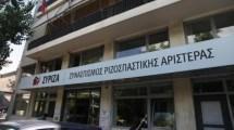 ΣΥΡΙΖΑ: Το σκάνδαλο με τα self tests δεν μπορεί πλέον να κρυφτεί