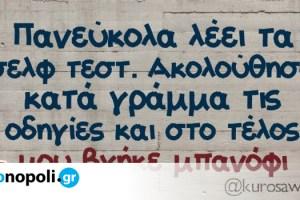 Keep Calm#47: Τα καλύτερα memes για τα self test κορονοϊού - Monopoli.gr