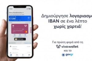 Tραπεζικό λογαριασμό χωρίς χαρτιά από τη Viva Wallet