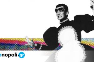 Γαλλικό Ινστιτούτο: Λογοτεχνική βραδιά με αφορμή τον Μήνα Υπερηφάνειας LGBTQ+ - Monopoli.gr