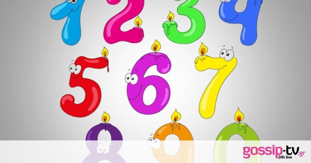 Μάθε τι αποκαλύπτει για σένα το τελευταίο ψηφίο του έτους γέννησής σου!