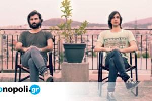 Rumba: Οι Δραμαμίνη επιστρέφουν με νέο τραγούδι και βίντεο κλιπ - Monopoli.gr