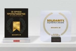 Βιολάντα: Greek Business Champion στα βραβεία Χρυσοί Πρωταγωνιστές της Ελληνικής Οικονομίας 2010-2020