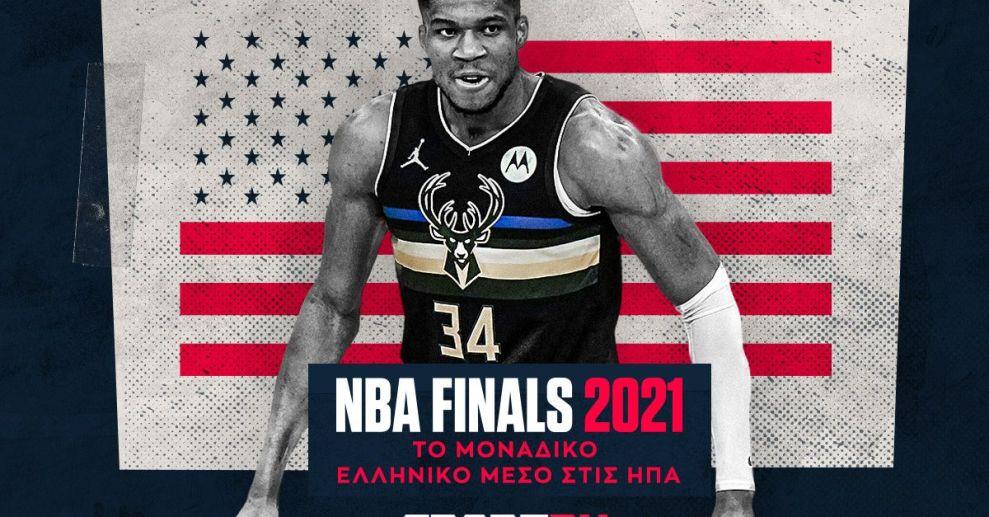 Ιστορική στιγμή για το SPORT24 στους NBA Finals:Το μοναδικό ελληνικό ΜΜΕ στο Φοίνιξ και το Μιλγουόκι