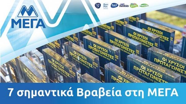 ΜΕΓΑ: 7 διακρίσεις στα RETAILBUSINESS AWARDS και στα βραβεία «Πρωταγωνιστές της Ελληνικής Οικονομίας»
