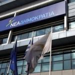 ΝΔ: Λόγω πολιτικής απελπισίας οι προσωπικές επιθέσεις του ΣΥΡΙΖΑ κατά του πρωθυπουργού και της συζύγου του