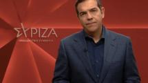 Τσίπρας: Δέσμη μέτρων για να ξεπεραστεί μια δεκαετία κρίσεων στη νησιωτική Ελλάδα