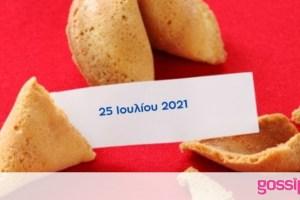 Fortune Cookie: Η «προφητεία» σου για σήμερα 25/07