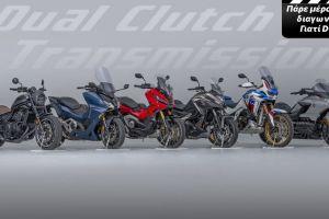 Διαγωνισμός Honda για το αυτόματο κιβώτιο διπλού συμπλέκτη