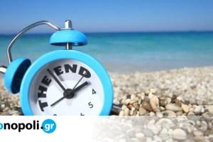 Διακοπές τέλος; 5 tips για να επανέλθετε ομαλά στην καθημερινότητα