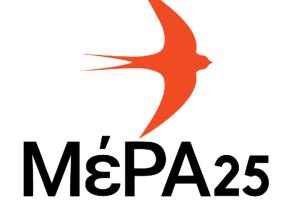 ΜεΡΑ25: Συνεχίζεται το έγκλημα της εκποίησης των βασικών υποδομών της χώρας