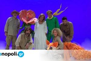 Ο Μικρός Πρίγκιπας, σε σκηνοθεσία Κάρμεν Ρουγγέρη-Χριστίνας Κουλουμπή, στο Ίδρυμα Μιχάλης Κακογιάννης - Monopoli.gr
