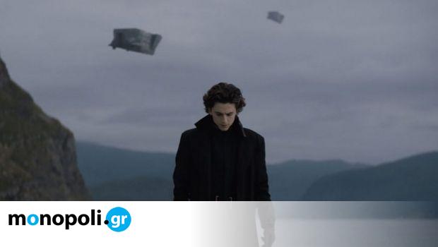 Dune - Monopoli.gr