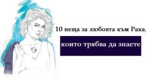 10 неща за любовта към Рака