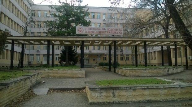 хирургията във Видин