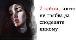7 тайни които не трябва да споделяте никому