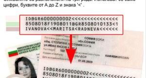 Все се чудех за какво служат тези странни цифри на личните карти докато не открих ТОВА!