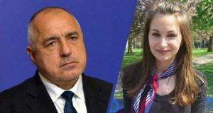 Симона Гълъбова: Какво вечеряхте днес г-н Борисов?