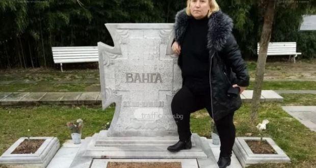 """Срам и позор във Фейсбук: Жена гази гроба на Ванга иска """"повече споделения"""""""