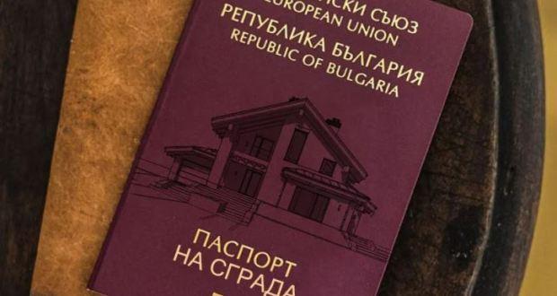 """ГЕРБ готвят най-големият обир в историята на България наречен """"Технически паспорт за сгради"""""""