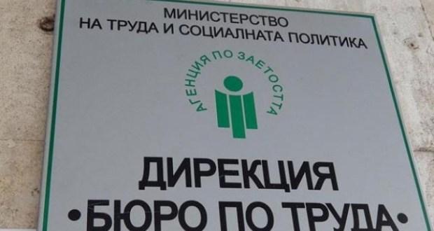 Държавата дава по 4000 лева на безработен да започне бизнес