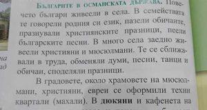"""ПОТРЕСЕНА МАЙКА ИЗРИГНА ВЪВ ФЕЙСБУК: Какви """"българи"""" са писали учебника на дъщеря ми за трети клас!"""