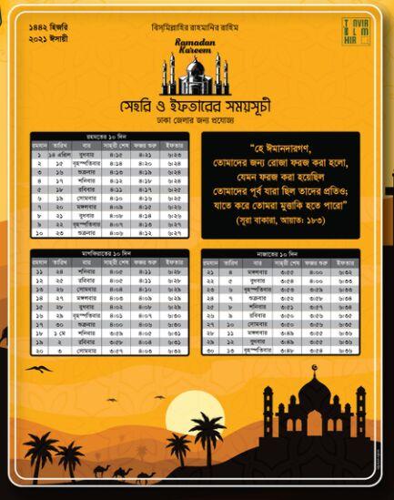 Ramadan Calendar 2021 PSD