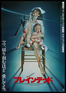 Dead Alive (1992) Japanese poster
