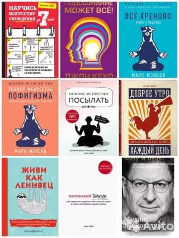 Книги по саморазвитию купить в Санкт-Петербурге на Avito ...