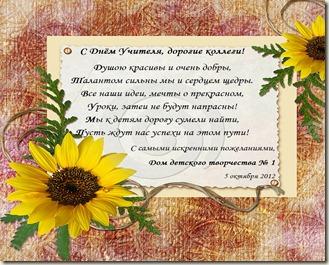 день учителя 2012-1