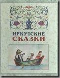 иркутские сказки
