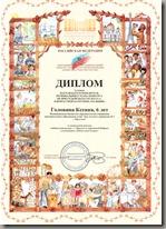 Диплом Ксении Головиной