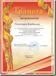 Тюменцев В.