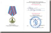 Медаль Белобородов