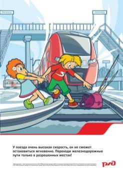 Детская-безопасность-плакаты-вертикальные-0002