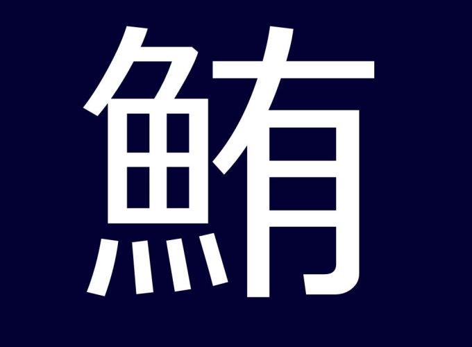 【4月1日】俺氏、ショアでマグロをゲット!!