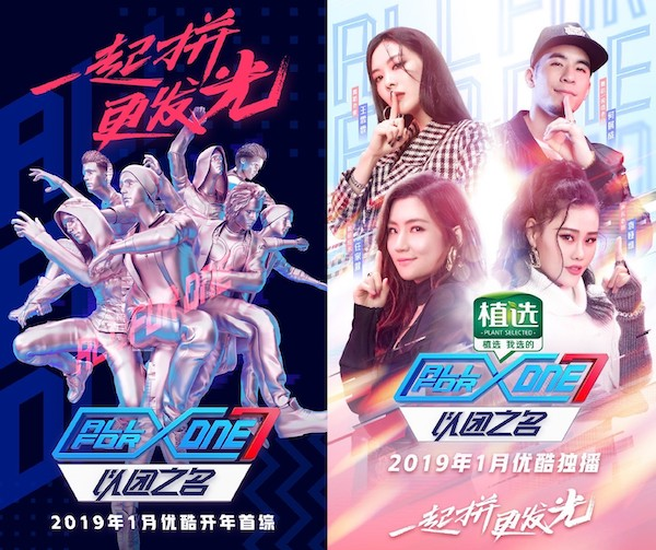 "Youku's ""All For One"" is Competing Against iQiyi's ""Idol Producer 2"" on Fridays"