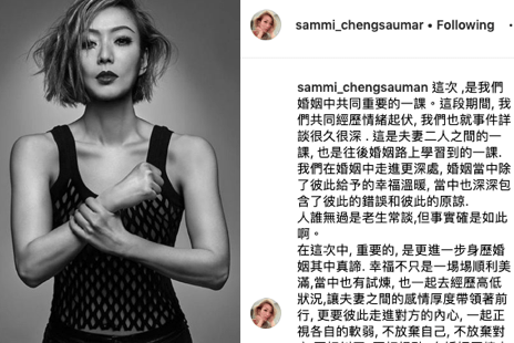 "Sammi Cheng Forgives Andy Hui in Statement Addressing the ""OnSum Cheating"" Scandal"